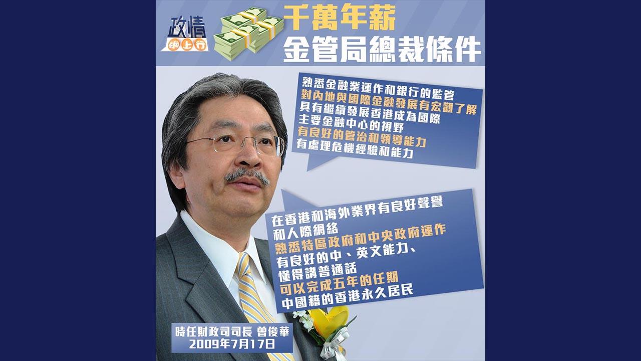 【政情網上行】千萬年薪金管局總裁條件