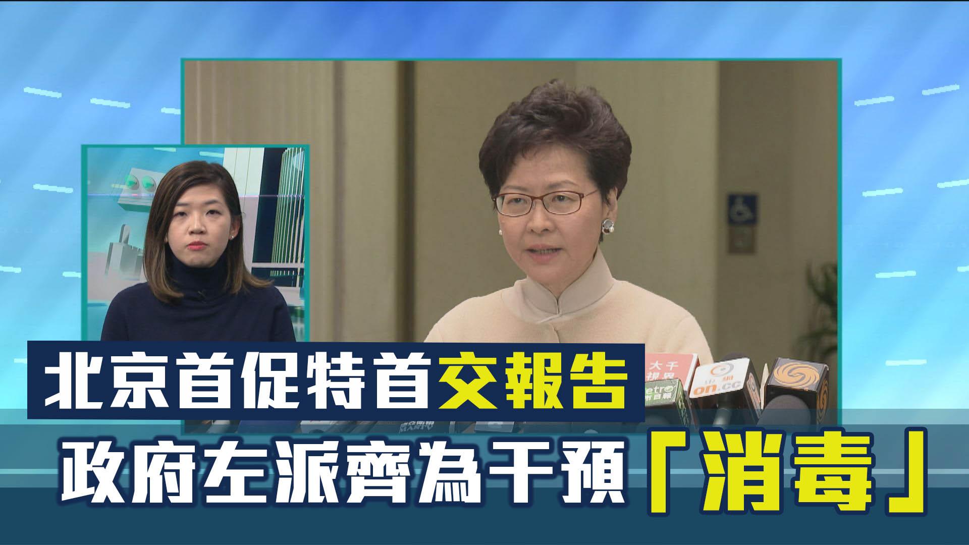 【政情】北京首促特首交報告 政府左派齊為干預「消毒」
