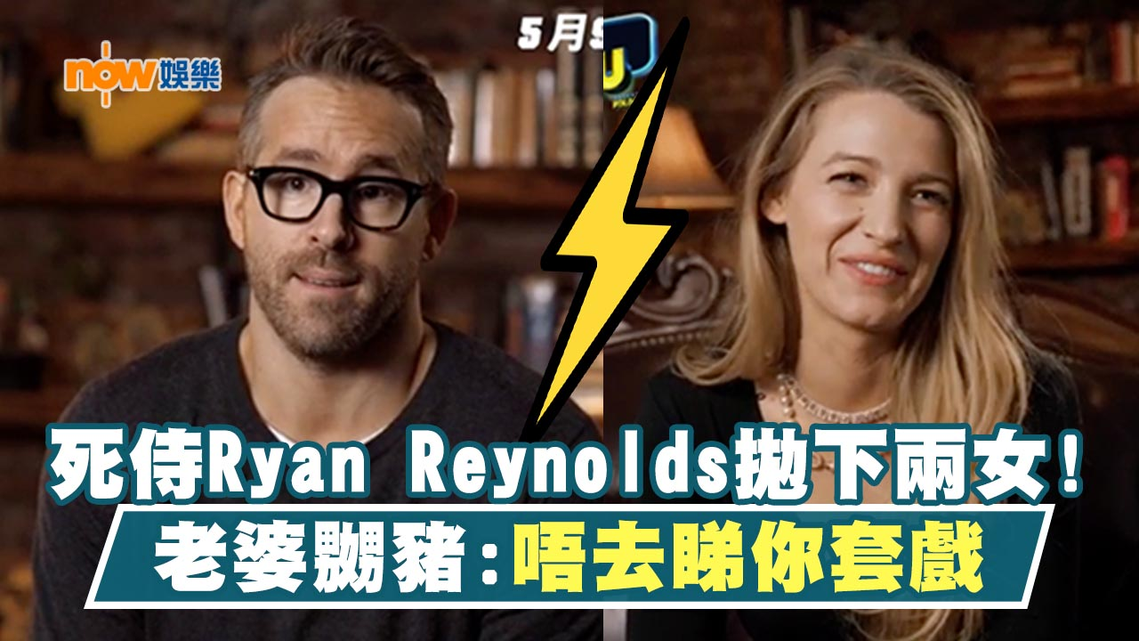 死侍Ryan Reynolds拋下兩女聲演比卡超 妻子幽默現身回應
