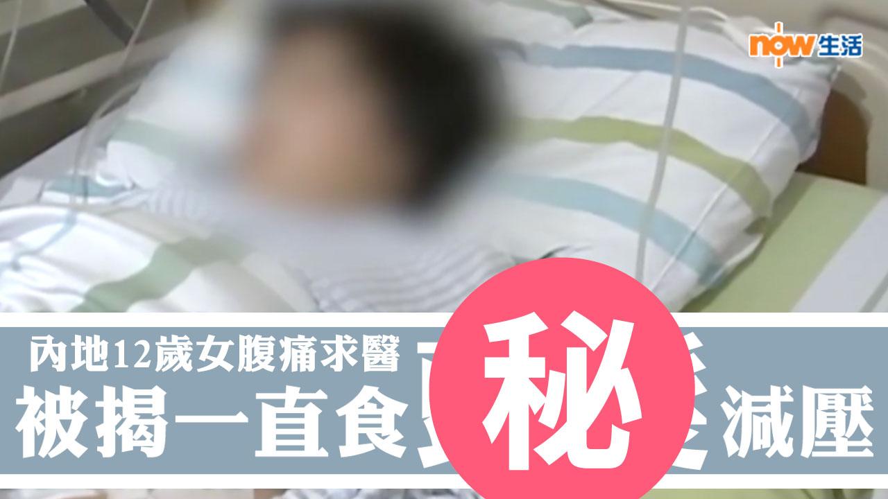 內地12歲女腹痛求醫 被揭一直食⋯⋯減壓