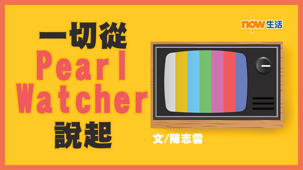 〈雲遊四海〉一切從 Pearl Watcher 說起-陳志雲