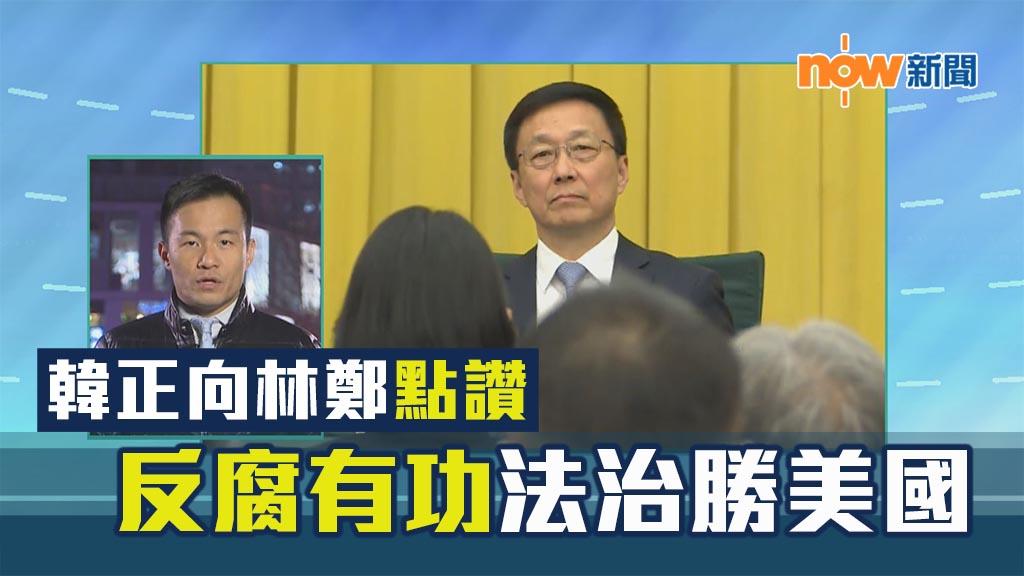 【政情】韓正向林鄭點讚 反腐有功法治勝美國