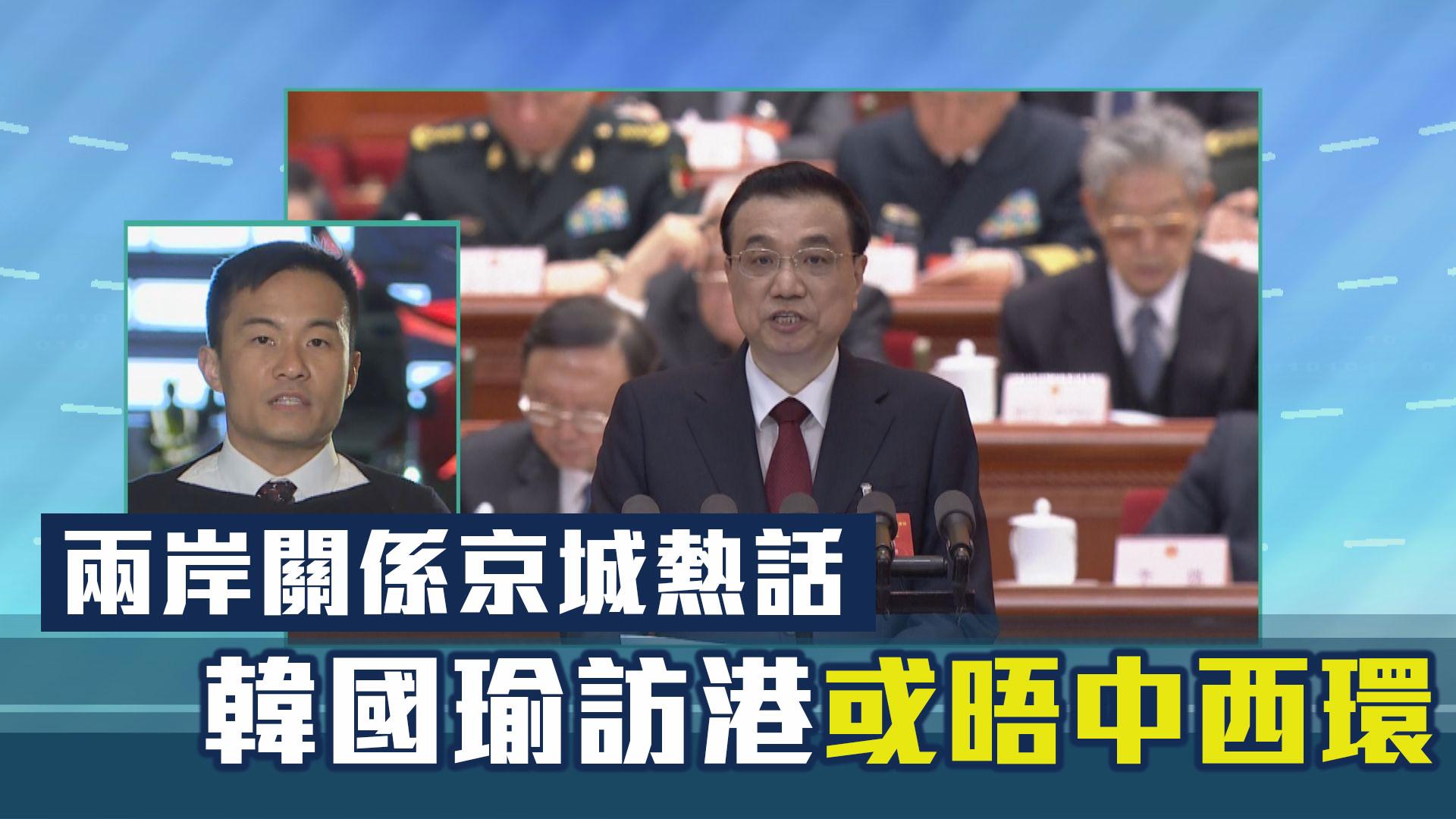 【政情】兩岸關係京城熱話 韓國瑜訪港或晤中西環