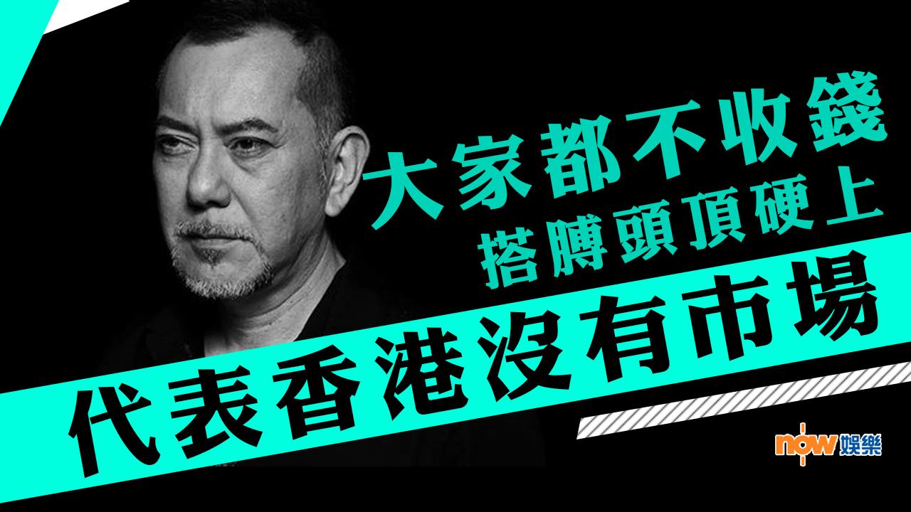 〈娛樂乜乜乜〉零片酬香港電影就有未來?