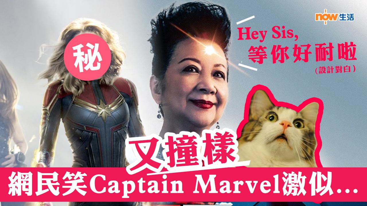 〈好笑〉【神撞樣】網民笑Captain Marvel激似⋯⋯