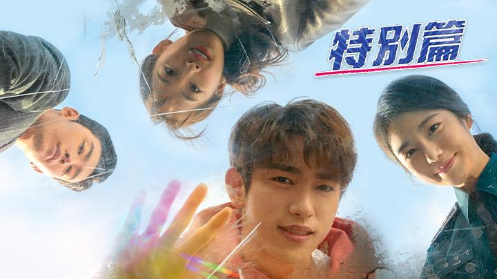 Viu新劇預報:Got7朴珍榮《會讀心術的那小子》3月11日首播