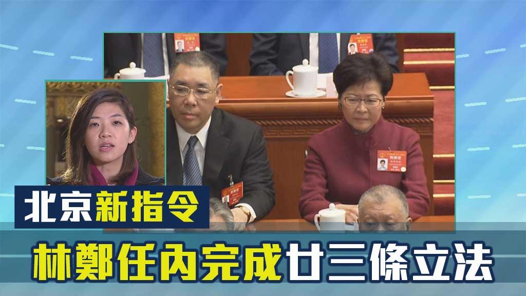 【政情】北京新指令 林鄭任內完成廿三條立法