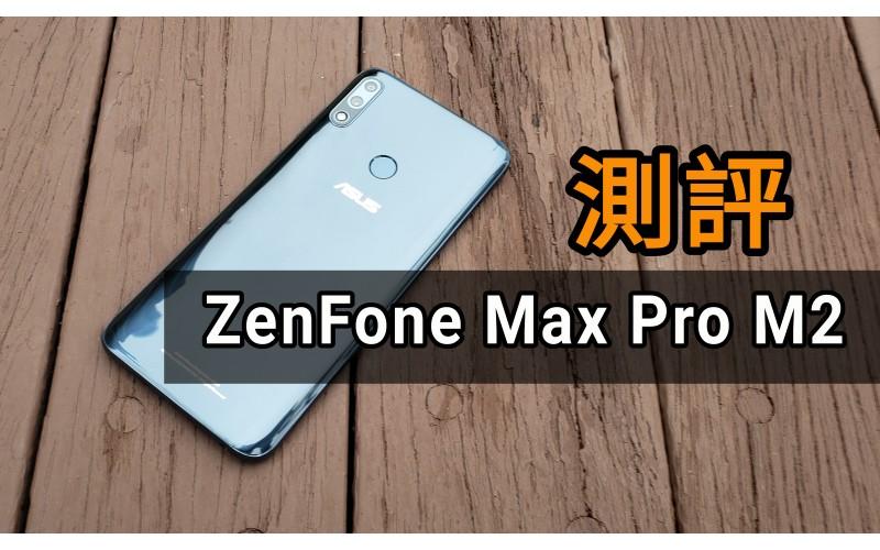 Asus ZenFone Max Pro M2 實試:平玩S660及原生系統!