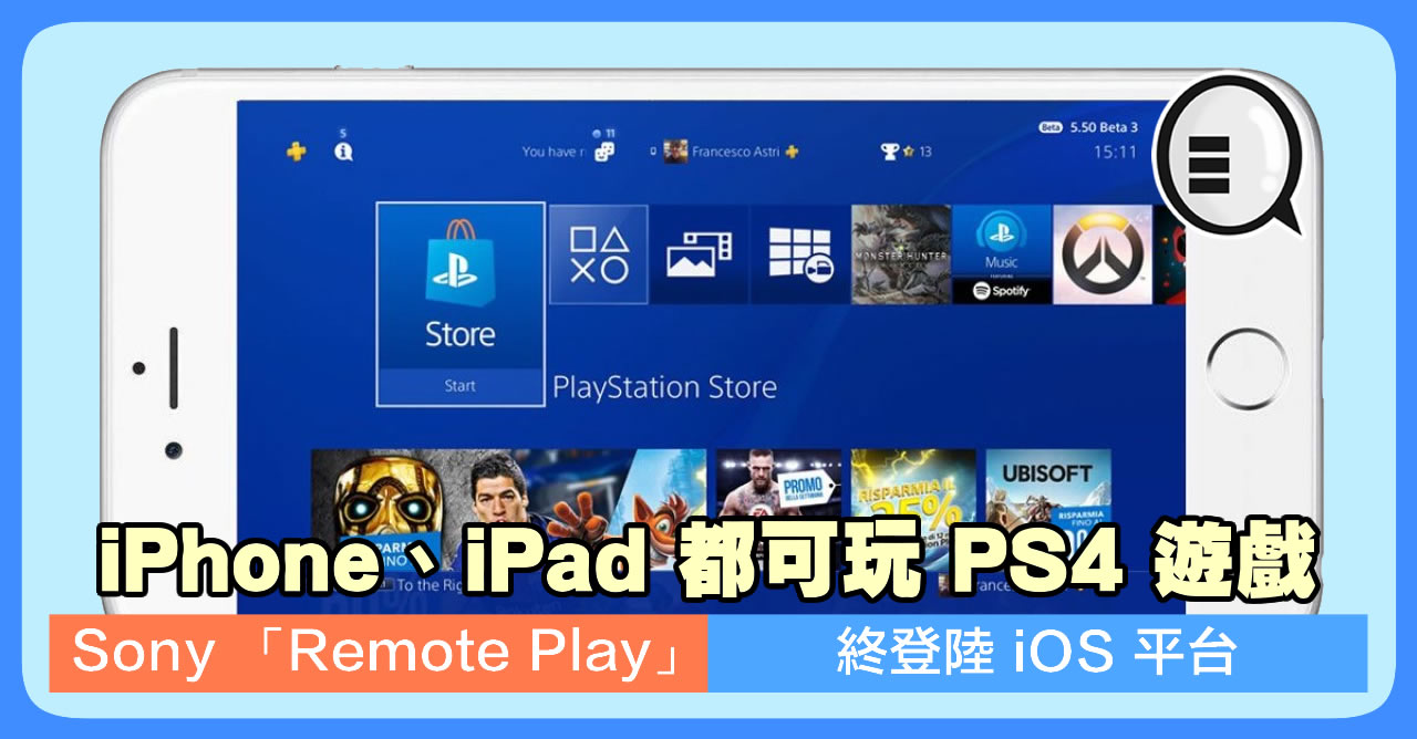 「Remote Play」終登陸 iOS    iPhone/iPad 都可玩 PS4 遊戲!