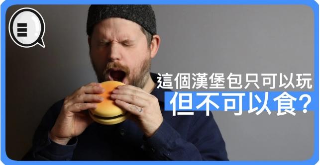 〈好玩〉這個漢堡包只可以玩,但不可以食?