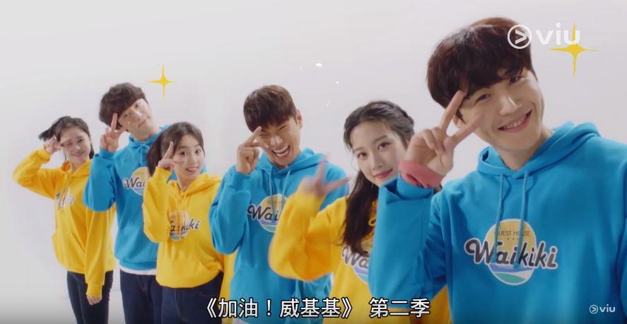 《加油!威基基2》預告1 - 爆笑韓劇 加開第二季!