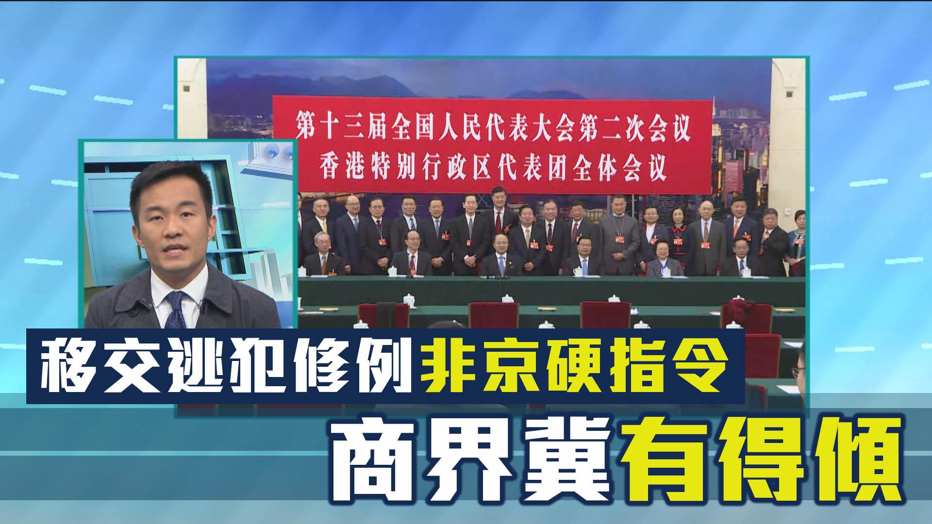 【政情】移交逃犯修例非京硬指令 商界冀有得傾
