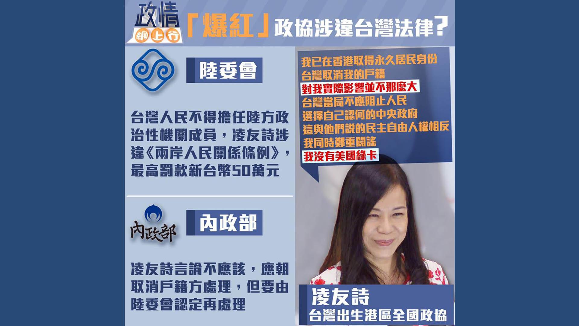 【政情網上行】「爆紅」政協涉違台灣法律?