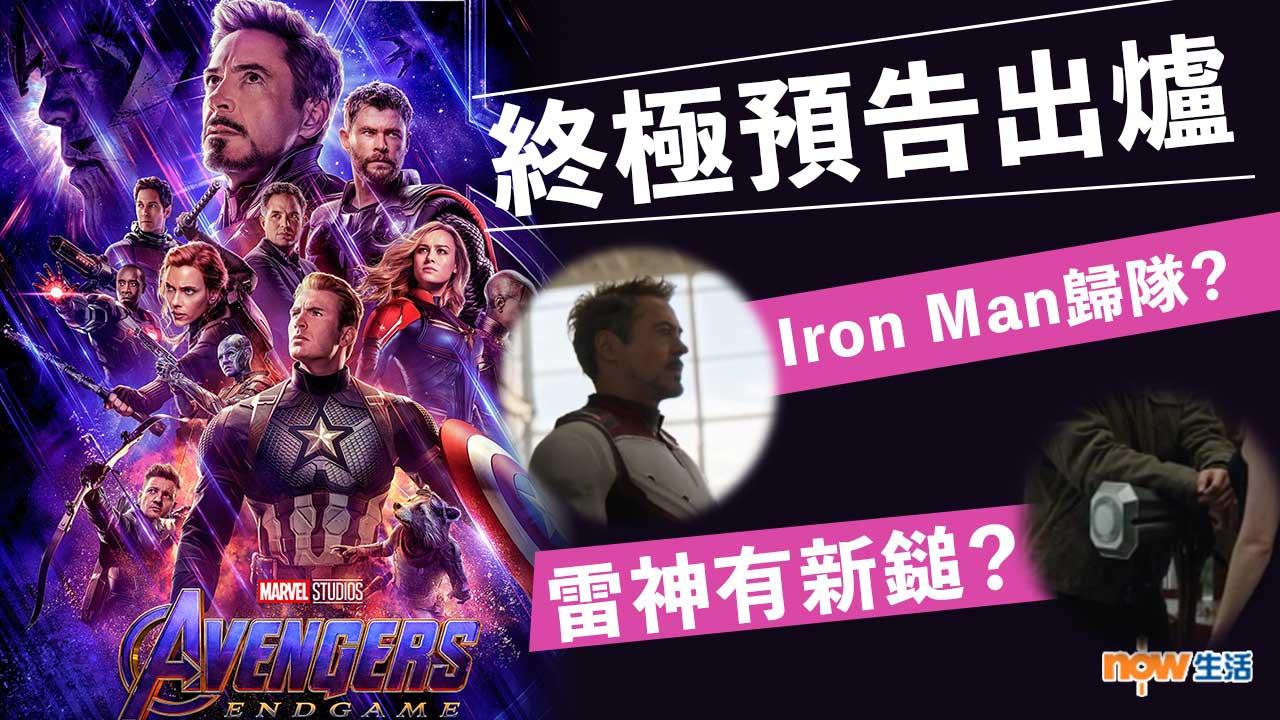 〈好睇〉Iron Man 歸隊、雷神有新鎚?Avengers 4 終極預告出爐!