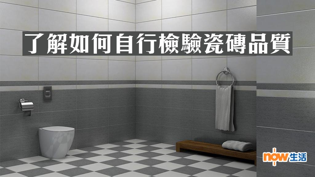 了解如何自行檢驗瓷磚品質