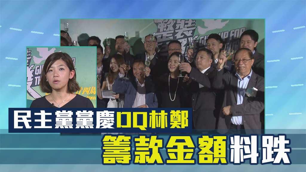 【政情】民主黨黨慶DQ林鄭 籌款金額料跌