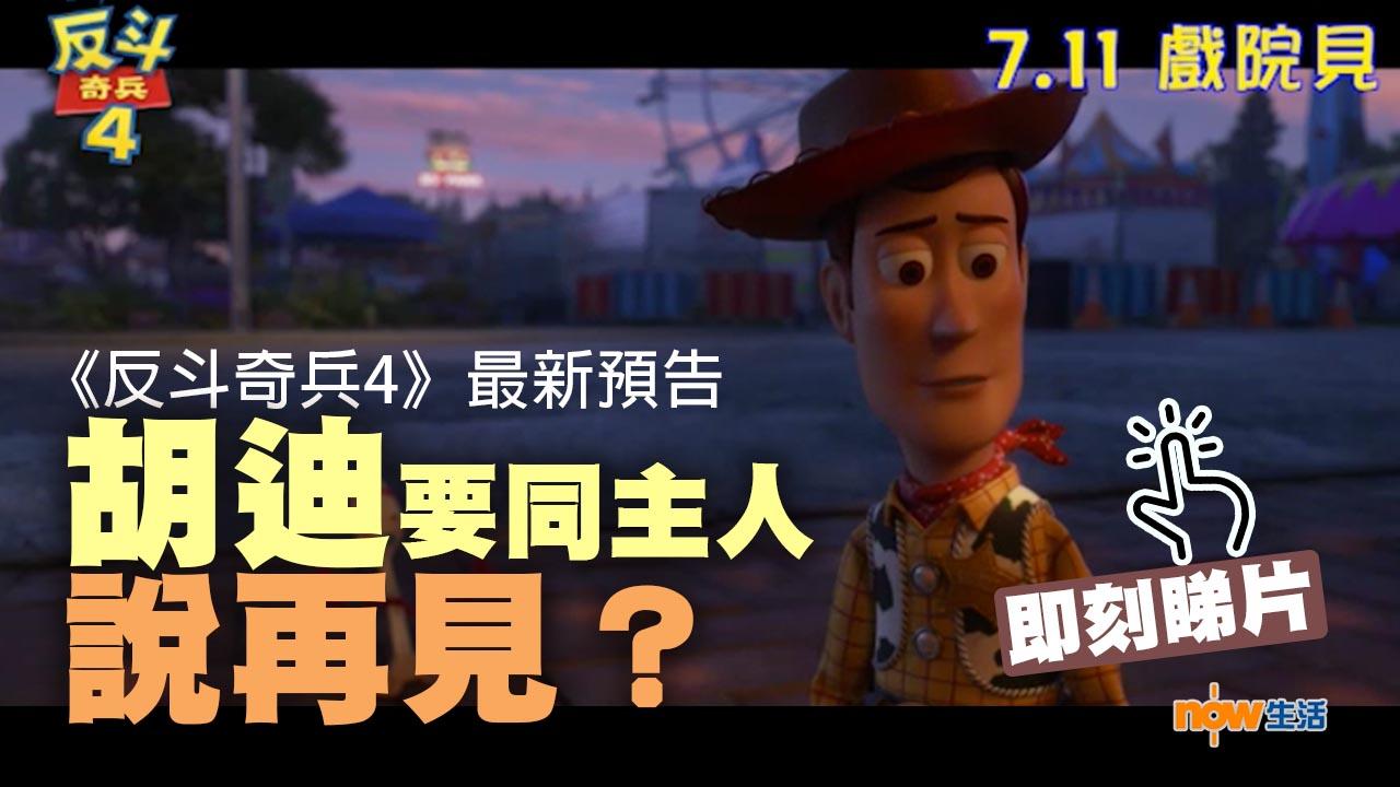 【超多新朋友】《反斗奇兵4》新預告 胡迪要離開主人?!