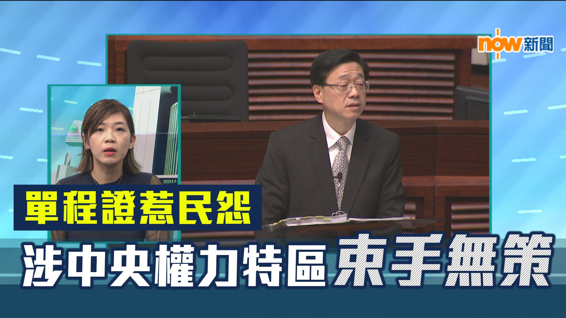 【政情】單程證惹民怨 涉中央權力特區束手無策
