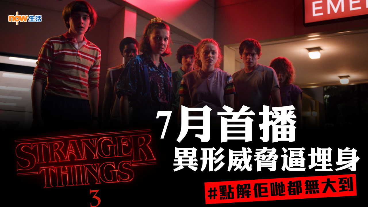 〈好睇〉《Stranger Things 3》7月全球首播 異形怪物威脅越逼越埋身