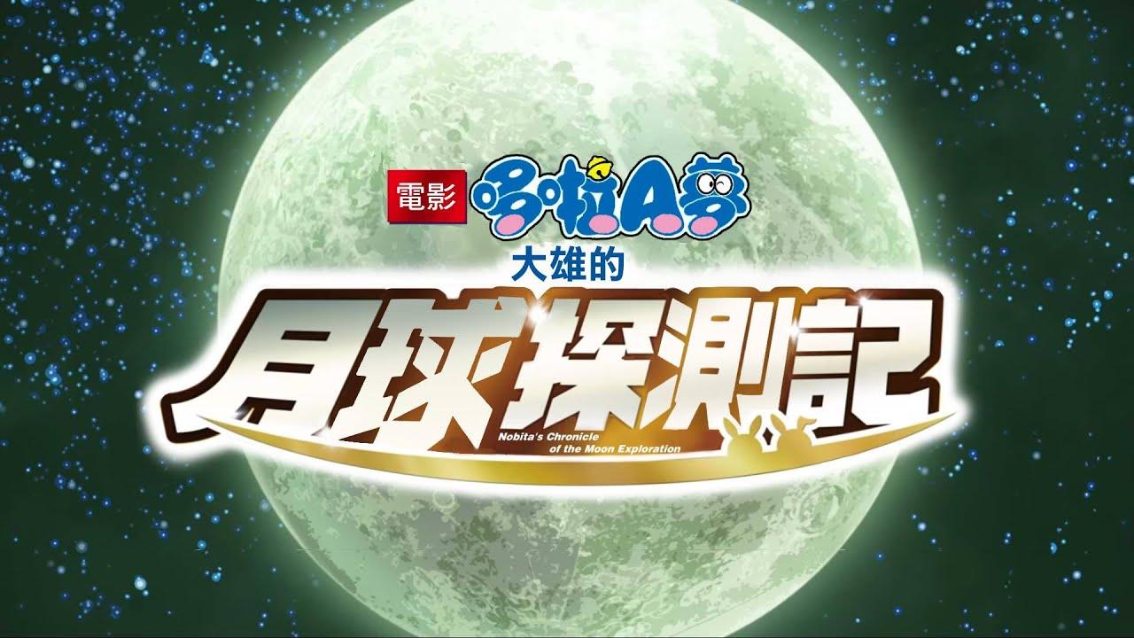〈好睇〉《電影多啦A夢:大雄的月球探測記》日本連續3星期票房冠軍 強勢撼贏《MARVEL 隊長》