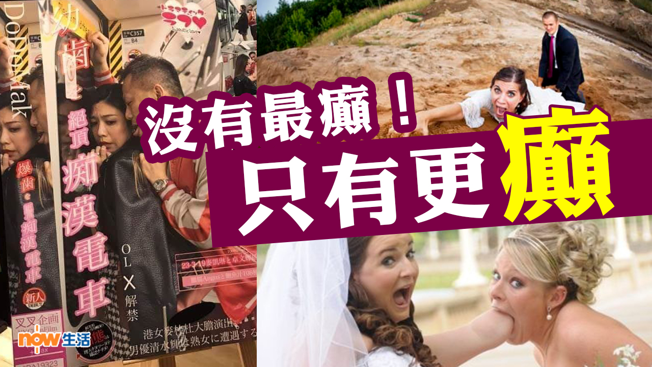 〈好笑〉意識大膽婚照瘋傳FB 順手睇埋外國奇趣婚照!