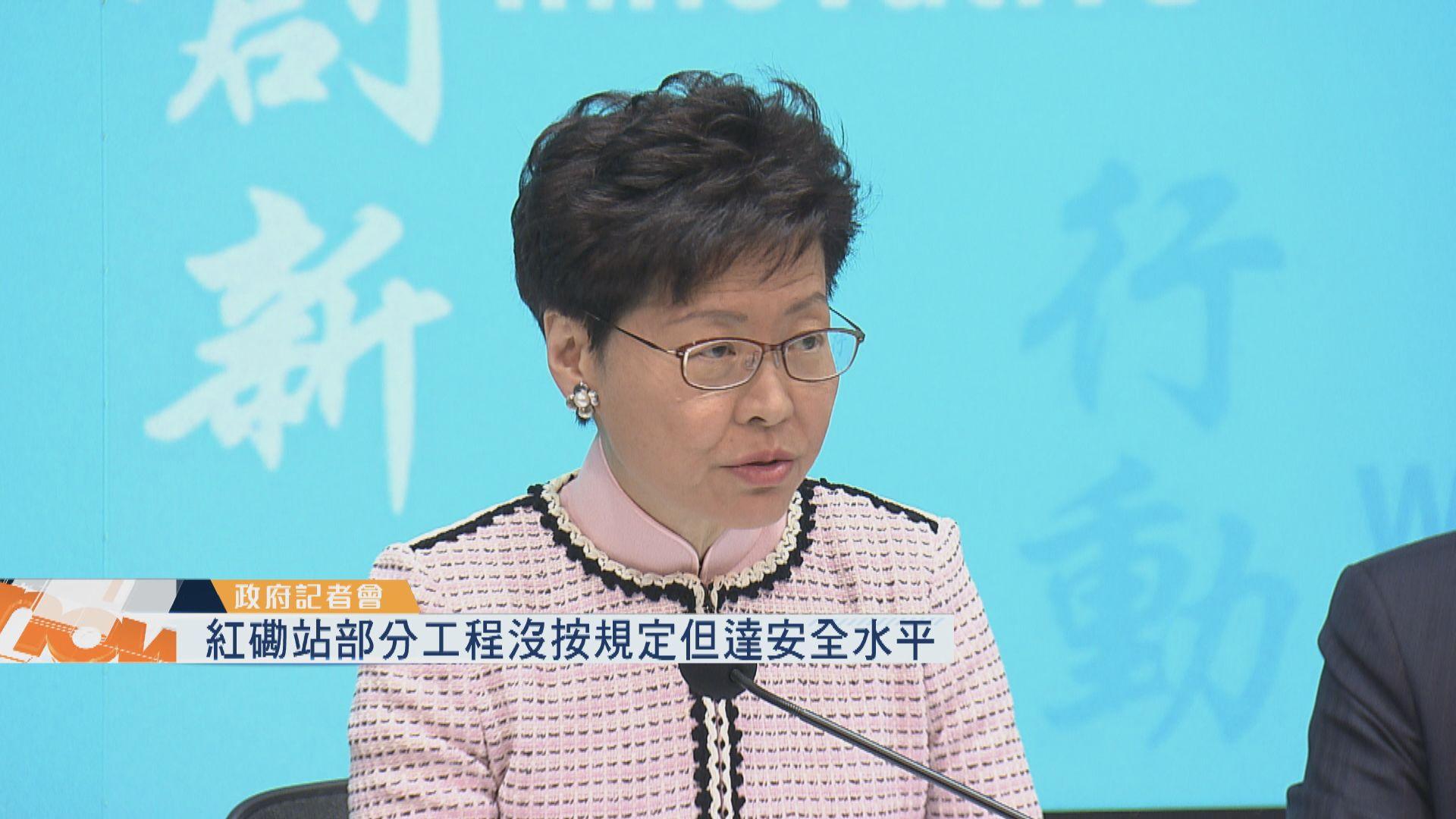 【沙中綫報告】林鄭:會跟進委員會建議挽回公眾對工程信心