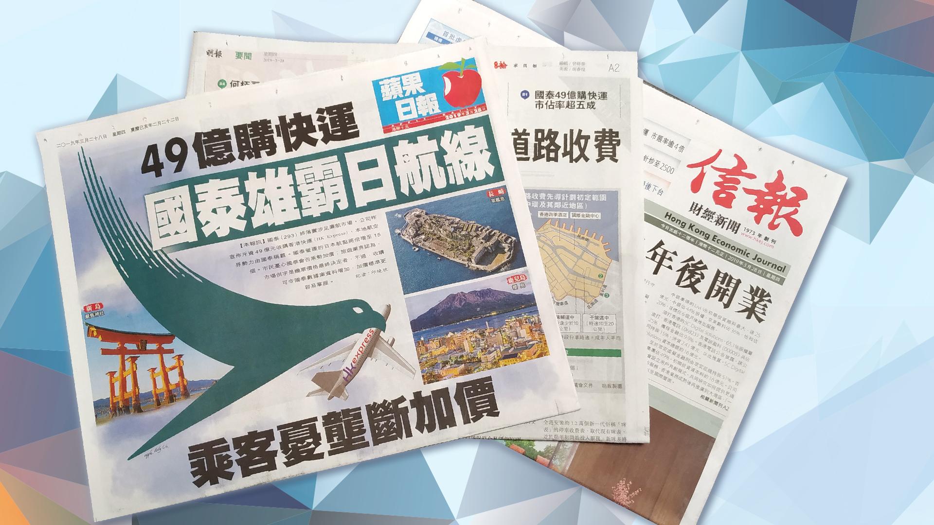 【報章A1速覽】49億購快運 國泰雄霸日航線;林士街美利道範圍試行道路收費