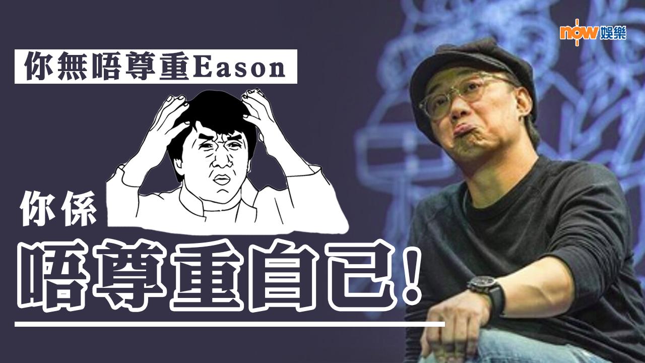 〈娛樂乜乜乜〉你無唔尊重Eason 你係唔尊重自己