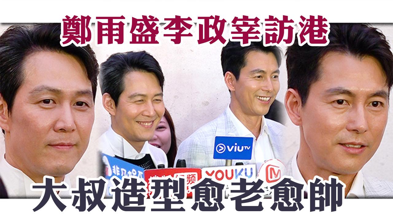 「黃金筍盤」 鄭雨盛李政宰訪港 大叔造型愈老愈帥