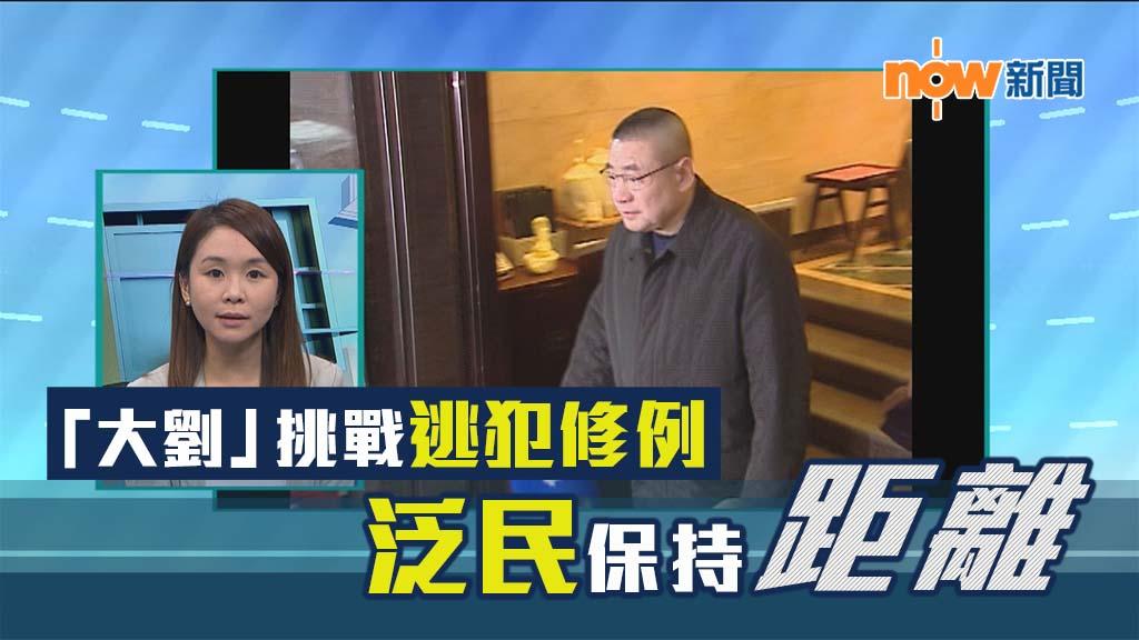 【政情】「大劉」挑戰逃犯修例 泛民保持距離