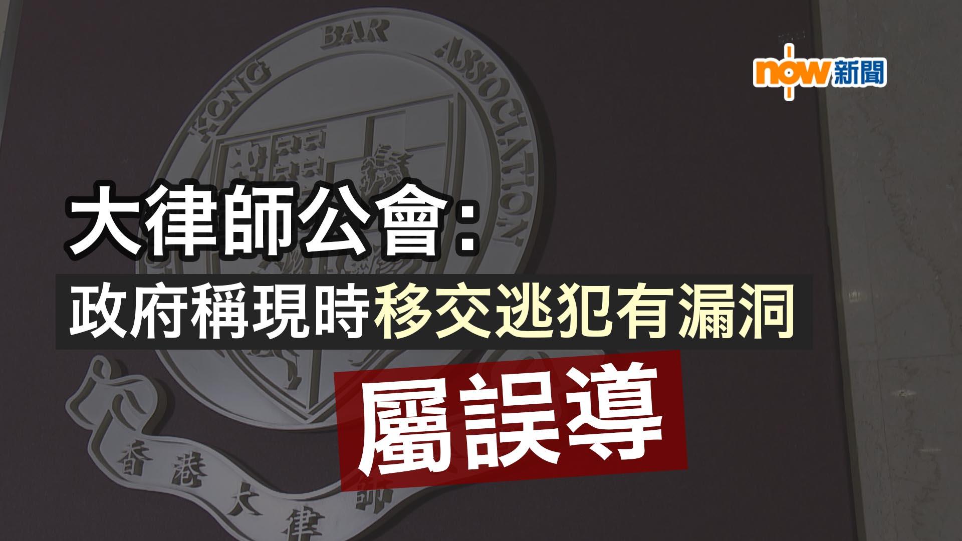 大律師公會:政府稱移交逃犯有漏洞屬誤導