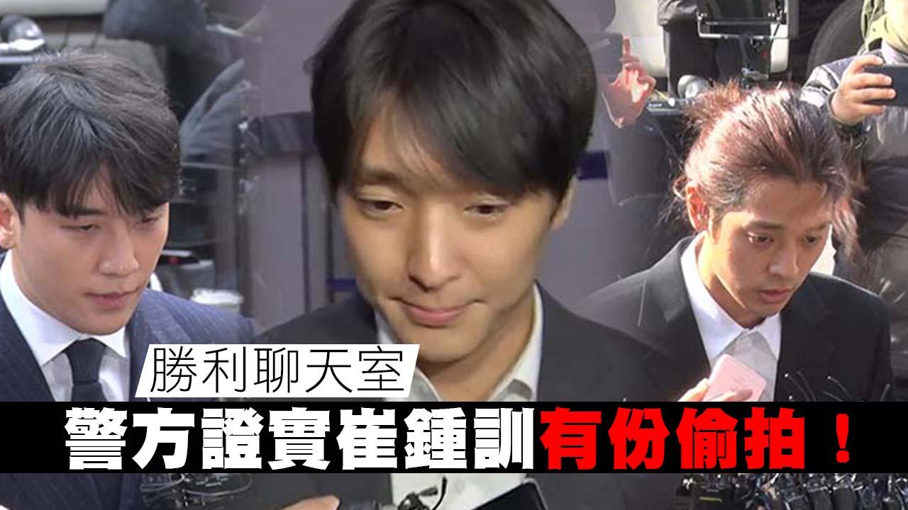 【新消息】警方證實 崔鍾訓有份偷拍及傳播性愛片