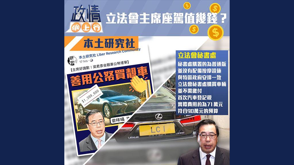 【政情網上行】立法會主席座駕值幾錢?