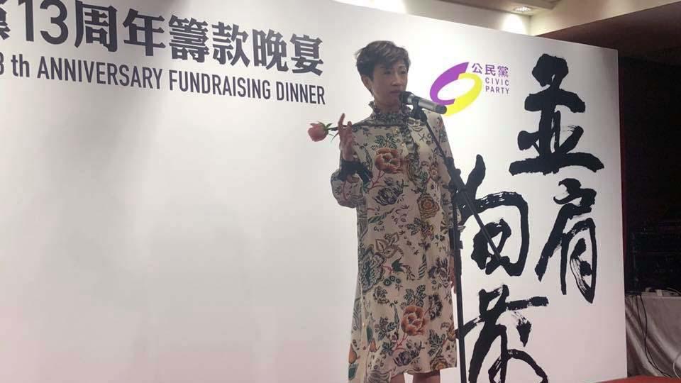 【政情網上行】公民黨黨慶籌得285萬元