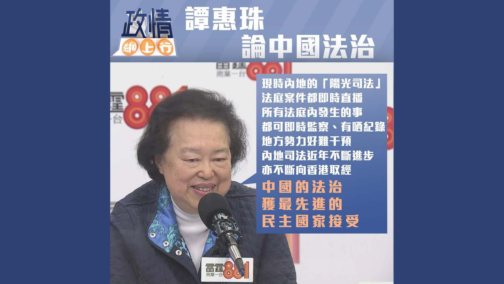 【政情網上行】譚惠珠論中國法治