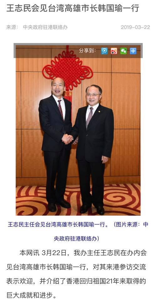 【政情網上行】中聯辦首次接待台灣市長