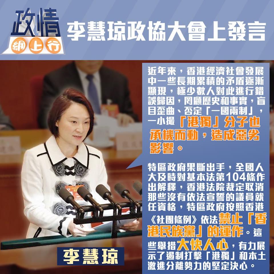 【政情網上行】李慧琼政協大會上發言