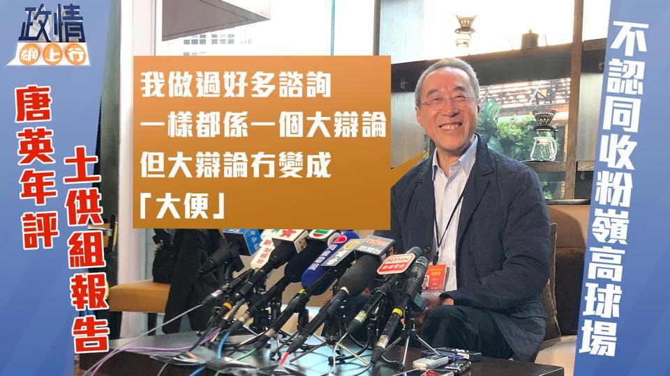 【政情網上行】兩會直擊@北京 唐英年不認同收粉嶺高球場