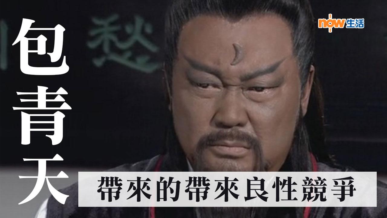 〈雲遊四海〉《包青天》帶來的帶來良性競爭-陳志雲