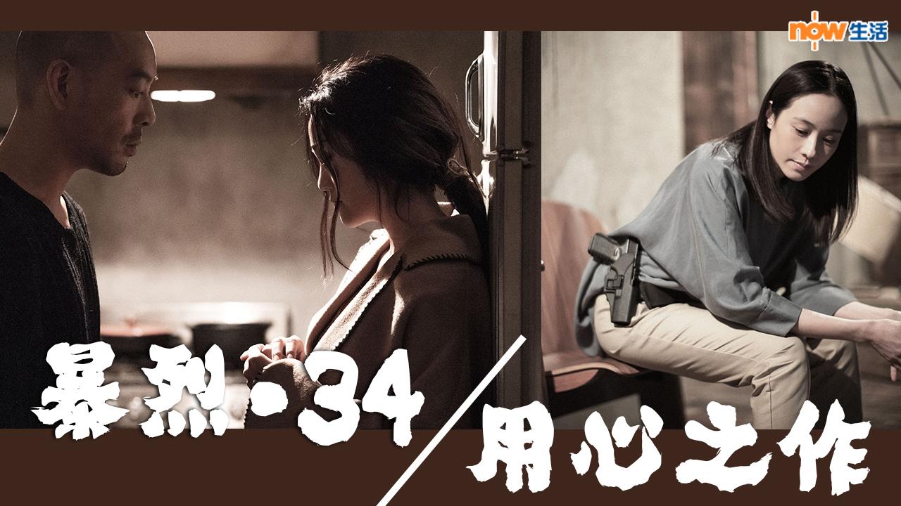 〈好歌〉《暴烈•34》 MV籌備逾十個月 冀抹去舊有對女性的標籤