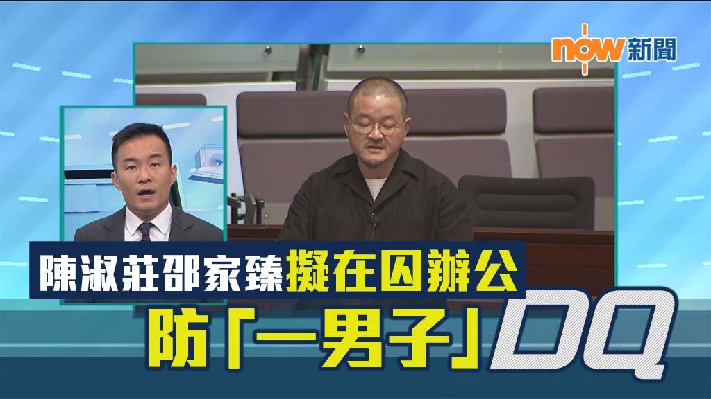 【政情】陳淑莊邵家臻擬在囚辦公 防「一男子」DQ