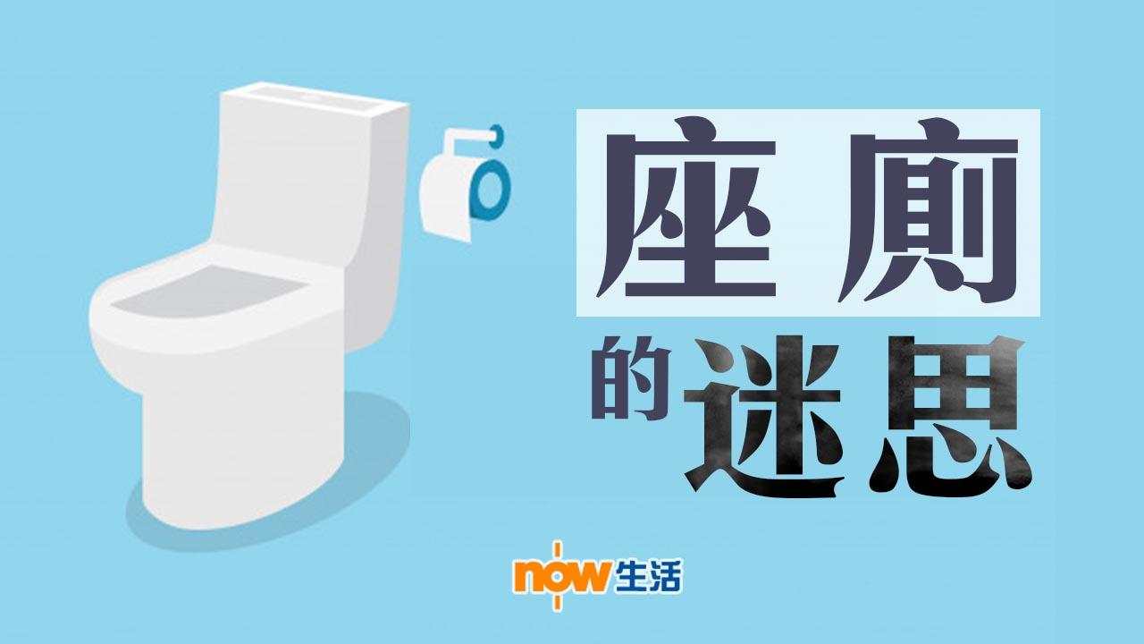 〈好Life〉座廁沖水與衛生-五大誤區!