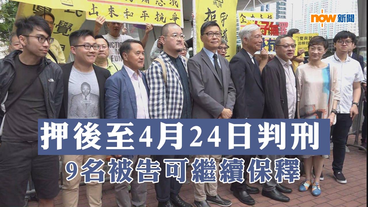 【政情網上行】最新消息:佔中九子案押後至4月24日判刑