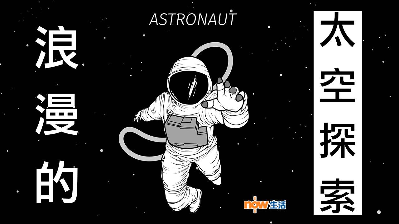 〈佬訊專欄〉太空探索是世上最浪漫的事-佬訊