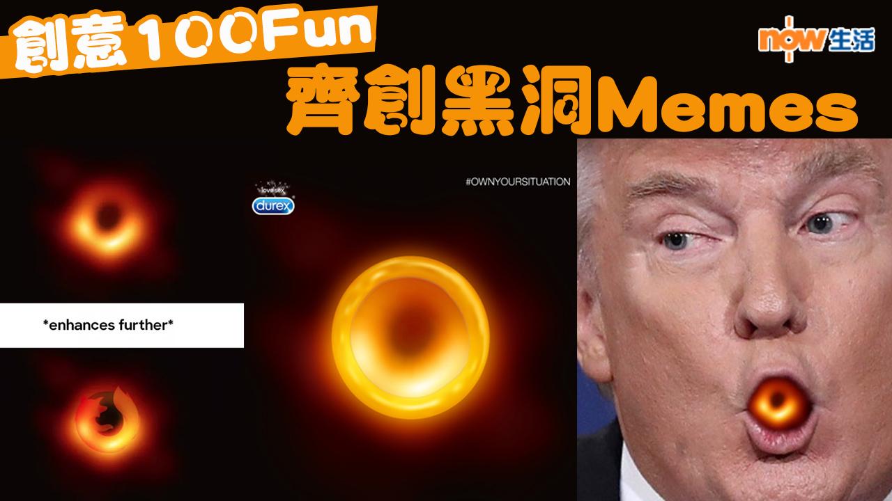 〈好笑〉創意100Fun 網民齊創黑洞Memes
