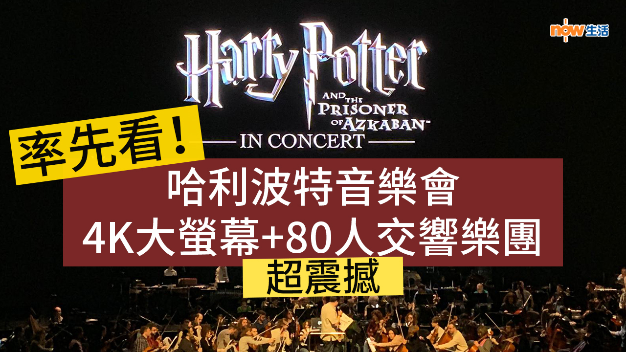 【率先看!】哈利波特音樂會. 4K大螢幕+80人交響樂團超震撼!