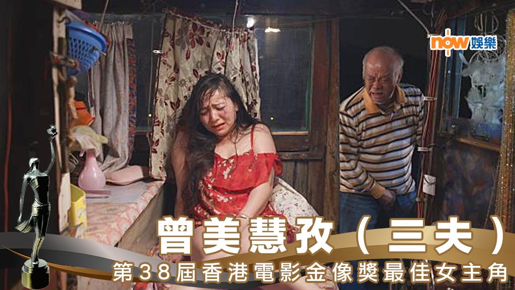 【金像獎2019】曾美慧孜憑《三夫》奪最佳女主角