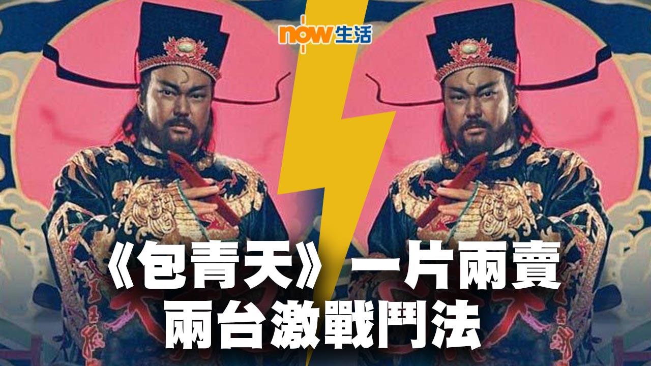 〈雲遊四海〉兩台大戰《包青天》-陳志雲