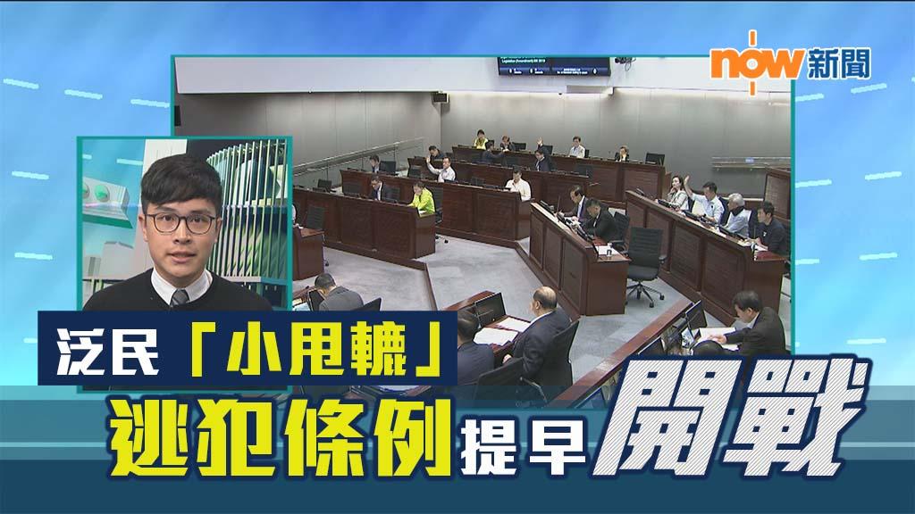【政情】泛民「小甩轆」 逃犯條例提早開戰