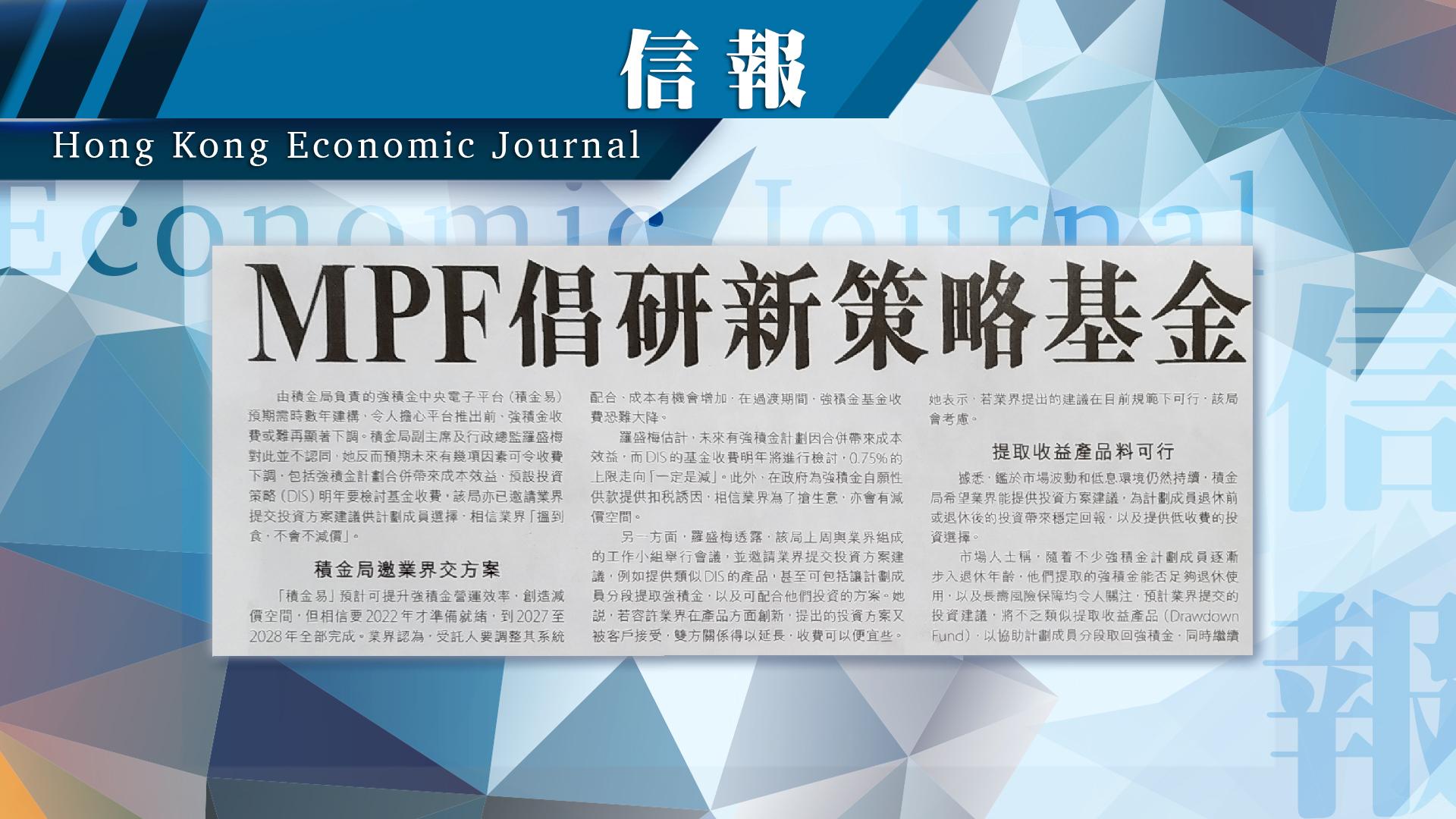 【報章A1速覽】MPF倡研新策略基金助減費;中央放寬港片製作 全港班演員可入內地